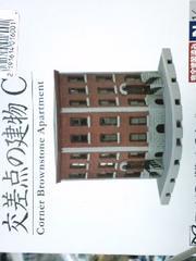 ジオコレ 建物コレクション 交差点の建物C