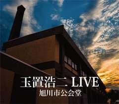 ∴玉置浩二【1002】玉置浩二 LIVE 旭川市公会堂★新品未開封 CD