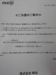 松本潤 最新クオカード+きのこの山(非売品)