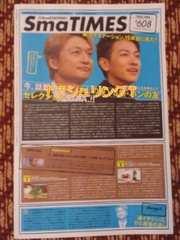 SmaTimes #608 スマタイムス佐藤健 香取慎吾