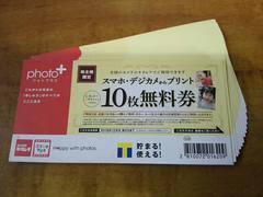 カメラのキタムラ スマホ デジカメプリント 10枚無料券