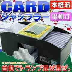 本格カジノ電動式カードシャッフラー プライムポーカー Ag032