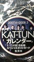 未開封美品KAT-TUN 5人公式カレンダー特典付き貴重オマケ付き