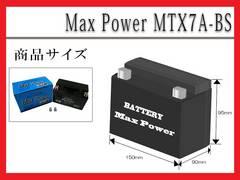 ■バッテリー7A-BSマジェスティー125 SRV250 ルネッサ(4DN)