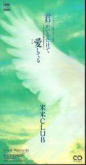 ◆8cmCDS◆米米CLUB/君がいるだけで/素顔のままで 主題歌