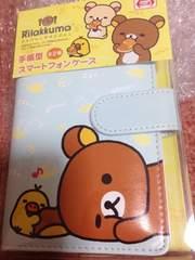 リラックマ*手帳型スマホケース【みずいろ】