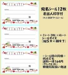 得◆Z-152◆梅&小鳥*宛名シール…12枚♪