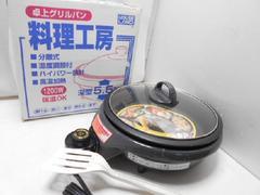 7908☆1スタ☆卓上グリルパン 料理工房 KG-0808