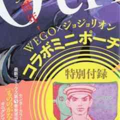☆ウルトラジャンプ 1月号『ジョジョリオン』WEGO ミニポーチ