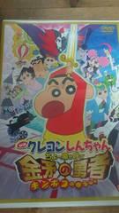 クレヨンしんちゃん 金矛の勇者 DVD アニメ