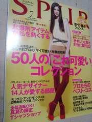 SPUR2010.7月号