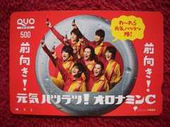 関ジャニ∞ QUOカード オロナミンC 懸賞当選 非売品