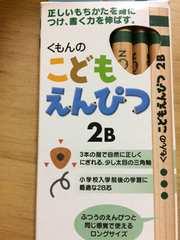 くもん☆こどもえんぴつ2B☆新品6本入り+1本☆公文