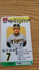 タカラプロ野球カードゲーム55年阪神、真弓  明信