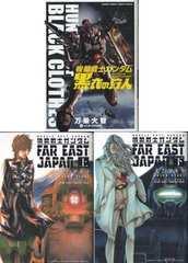 機動戦士ガンダム FAR EAST JAPAN 全2巻/黒衣の狩人 マンガ全巻