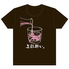 即決 乃木坂46 2016年1月度 生誕記念Tシャツ 衛藤 美彩 S