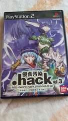 hack侵食汚染3