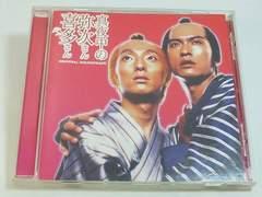 映画CD 真夜中の弥次さん喜多さん 長瀬智也