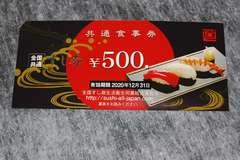 すし券 共通食事券 500円×4 即発送
