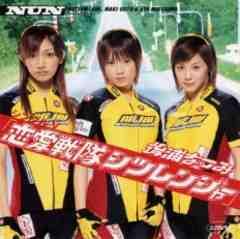 後浦なつみ(ゴマキ.アヤヤ.ナッチ)<DVD>【恋愛戦隊シツレンジャー】