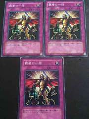 遊戯王 日本版 覇者の一括3枚(ノーマル)