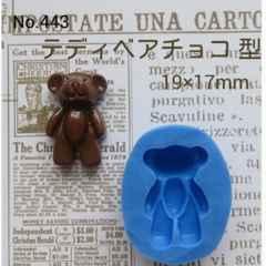スイーツデコ型◆テディベアチョコ◆ブルーミックス・レジン・粘土