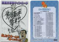 銀魂'かぶき町絵札コレクションつー★K2-08 悪路木夢砕カード