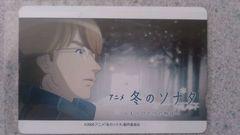 ☆激レア☆訳あり激安87%オフアニメ「冬のソナタ」、関係者配布QUOカード