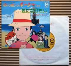 [EPレコード] アニメ 南の虹のルーシー 虹になりたい やまがすみこ