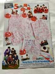 sexy zone 5周年 タイムカプセル book ポスター付