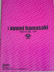 【パチンコ 浜崎あゆみ物語−序章−】小冊子
