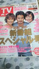 TVガイド◆00/10/6★注目!秋の新番組スペシャル号