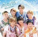 即決 ジャニーズWEST バリ ハピ (+DVD) 初回盤A 新品未開封