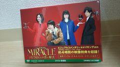 嵐★相葉★MIRACLEデビクロくんの恋と魔法DVD★初回★美品