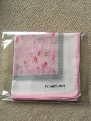 Private Labelハンカチ