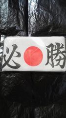 必勝 日の丸 デザイン プリント 手拭い 手ぬぐい ホワイト 鉢巻き ハチマキ