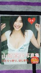 山崎真実写真集「恋愛」直筆サイン入り