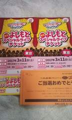 ☆3/11(土)浅草*よしもとスペシャルライブペア当選品