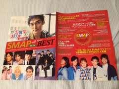 SMAP 8/24 �������ޮ�&TV fan&TV navi&������ސ蔲��