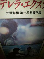 正規版★団優太/売野雅勇第1回監督シンデレラ'90/検済