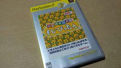 PS2☆ことばのパズル もじぴったん☆美品♪NAMCO。