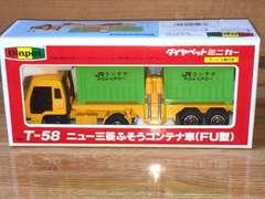 未使用ヨネザワミニカーT-58ニューふそうコンテナ車