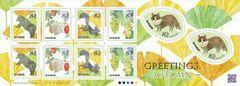 H28年秋のグリーティング切手-AUTUMN- 82円切手 りす くま