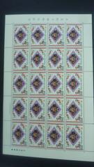 天皇陛下御即位記念62円切手10枚シート新品未使用品