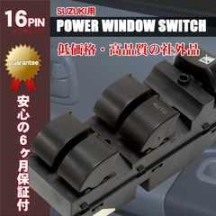 ★パワーウインドウスイッチ 16ピン ワゴンR アルト 外品J