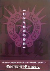 秋葉原少年団電脳ロメオ:ロケケ将軍の憂鬱♪ Live DVD★ViViD