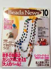 ☆ビーズ・ニュース10(古本)