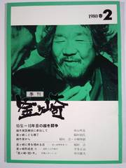 ★季刊「釜ヶ崎」★★第2号→第5号(1980・1981)★入手困難★★