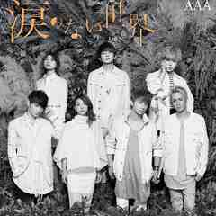 AAA ���܂̂Ȃ����E�iCD+DVD+�X�}�v���j
