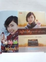 ★meiji MeltyKiss 新垣結衣ミニクリアファイル2種2枚セット